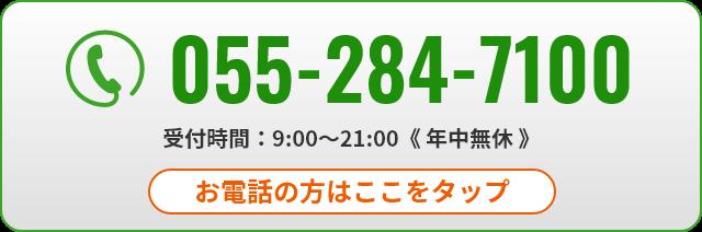 アルマ 電話番号 055-284-7100