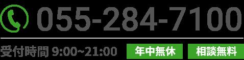 アルマ電話番号